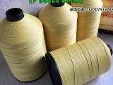 销售芳纶钢丝增强阻燃缝纫线 高温阀门管道护套芳纶防火缝纫线