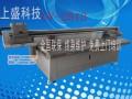 深圳上盛UV平板打印机