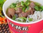 牛状元牛杂加盟费多少 牛杂火锅加盟牛骨牛杂煲汤粉