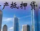 广州按揭房贷款 房产贷 宅E贷 业主贷 房屋贷款