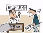 张汉能律师来支招如何退还购房定金
