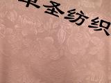 柯桥轻纺城商圈 2014新款女装时尚面料 厂家批发 有现货 可订