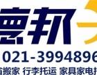 上海德邦物流网点电话