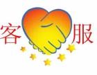 欢迎进入~! 芜湖风田集成灶(各售后服务总部电话
