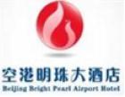 空港明珠大酒店加盟