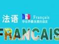 法语你好怎么说 南通思元外语培训告诉你