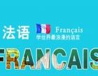 佛山法语零基础培训班,来海翔学法语