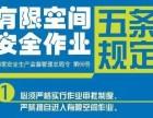 上海市有毒有害有限空间操作证考证培训