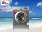 张家界LG洗衣机各中心)~售后服务网站热线是多少电话?