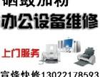 上海黄浦区杨浦区虹口夏普复印机维修租赁理光佳能施乐维修中心