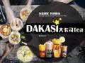 阳江大卡司奶茶店加盟费多少钱?大卡司加盟特色是什么?