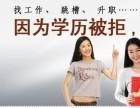 惠州淡水成人高考成人高考培训成考大专培训班