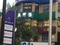 出售建设银行商铺 已租给10年