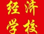青岛科技大学 青岛理工大学济南成人高考函授报名