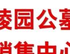 贵阳陵园公墓销售中心(免费接送)