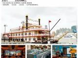 上海游轮婚礼 黄埔号婚礼套餐83800元 上海游轮婚礼找乐航