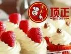南昌慕斯蛋糕慕斯蛋糕专业技术培训哪个学校培训