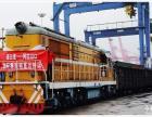 连云港铁路运输-哈萨克斯坦(阿拉木图等)