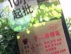 辣妈团队姜糖膏苦瓜粉直招加盟 健康事业