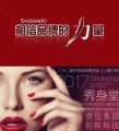 秀身堂上海化妆品美博会期待您的莅临