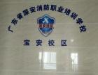 深安消防职业培训学校