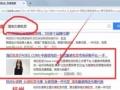 ◆《绵阳网站优化》2周排名百度前3名,无效2倍退款