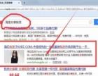 ◆《南充网站优化》2周排名百度前3名,无效2倍退款