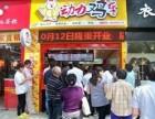 北京动力鸡车申请表动力鸡车加盟条件