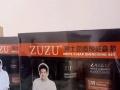 CBB代理 zuzu品牌护肤品