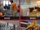全市服务、超低价搬家、家具拆装、居民搬家,信誉好