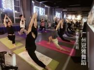 海珠区瑜伽培训班 鹭江瑜伽培训班 冠雅舞蹈瑜伽培训