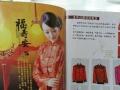 九江专卖全国连锁高档寿衣福寿安,中国名牌