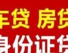 许昌身份证贷款,利息1分无抵押和有抵押