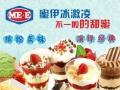 冰淇淋加盟店排行榜/饮品加盟/奶茶加盟多少钱