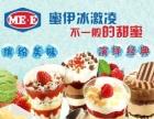 冰淇淋加盟店榜/饮品加盟/奶茶加盟多少钱