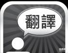 上海翻译、速记、专业说明书、合同、标书翻译