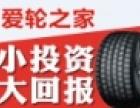 爱轮之家移动轮胎超市加盟