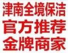 津南区保洁公司信任天津五艾保洁公司诚信可靠