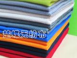 厂家直销 欧标环保 超柔软不织布 仿腈纶 针刺布 彩色无纺布 批