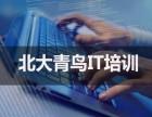 北大青鸟和北京大学是什么关系的?