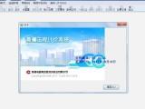 晨曦软件2020 福建晨曦清单计价软件2020加密锁营改增