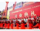 广州白云南湖专业承办开业庆典周年庆典乔迁庆典开工庆典启动仪式