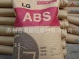 ABS LG化学 AF-312    阻燃abs   高流动 耐