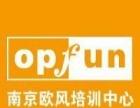 南京欧风小语种西语培训