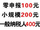 芜湖会计代账 一般纳税人300元起 专业合作