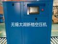 无锡本地直销最新节能永磁变频压缩机,真正永磁电机的空压机