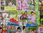 全新十年前男生女生、女友、情人坊、爱人、北方人等杂志