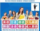 黄埔萝岗专业零基础英语 日语 韩语培训,免费预约体验