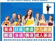 黄埔萝岗哪里有英语培训 生活口语培训 外贸英语培训