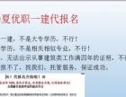 宁夏2017年全国注册一级消防工程师报名时间已经确定